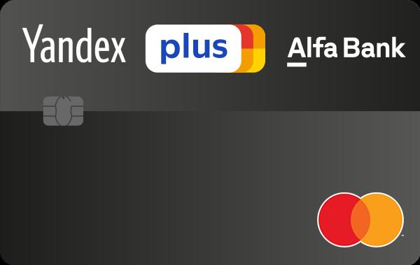 Карта с кэшбэком и преимуществами Яндекс.Плюс